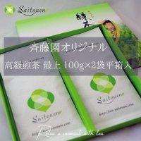 【F-0】 斉藤園オリジナル 高級煎茶 最上2本(100g×2)平箱入