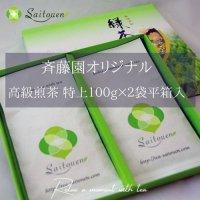 【F-2】 斉藤園オリジナル 高級煎茶 特上2本(100g×2)平箱入