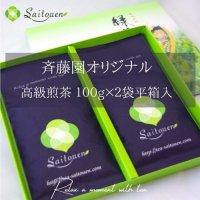 【F-3】 斉藤園オリジナル 高級煎茶 2本(100g×2)平箱入