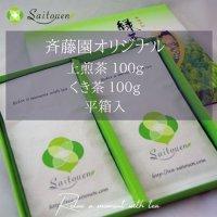【F-11】 斉藤園オリジナル 上煎茶100g/くき茶100g平箱入