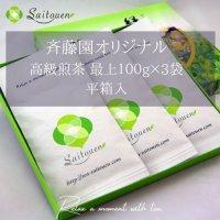 【E-0】 斉藤園オリジナル 高級煎茶 最上3本(100g×3)平箱入