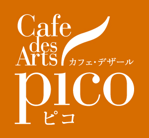 カフェ・デザールピコ スペシャルティコーヒーの自家焙煎珈琲豆ネットショップ