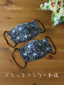 ブラック刺繍とWガーゼリバーシブル立体マスク *サイズM