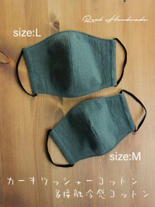 *涼*カーキワッシャーと接触冷感cotton立体マスク サイズL(サイズ違いは別で出品しています)