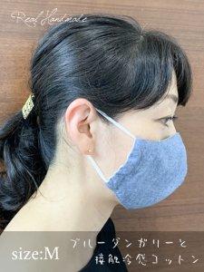 *涼*ブルーダンガリーと接触冷感cotton立体マスク サイズM(サイズ違いは別で出品しています)
