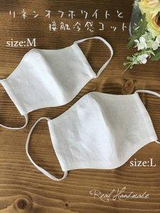 リネンオフホワイトと接触冷感cotton立体マスク サイズL(サイズ違いは別で出品しています)