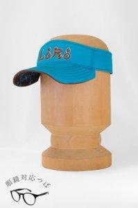 LoRoスポーツバイザー・ブルー・フリーサイズ(57.5-61cm)