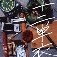 焼陣「十二単衣」CD