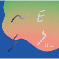 3/15 中小企業「NESS」CD(予約)