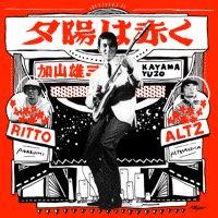 6/21 加山雄三 feat. RITTO × ALTZ「...