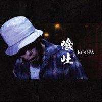 KOOPA「喰吐」CD
