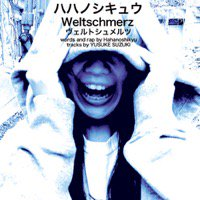 12/6 ハハノシキュウ「ヴェルトシュメルツ」CD(予約)