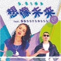 "G.RINA「想像未来 feat. 鎮座DOPENESS (original) / (T-GROOVE REMIX)」完全限定生産7"""