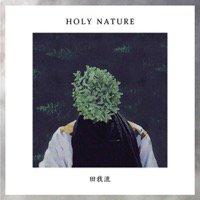 8/中 田我流「HOLY NATURE」MIX CD(予約)