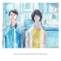 LOW HIGH WHO?「Hand inthe Glove - アリエル王子と監視人」CD