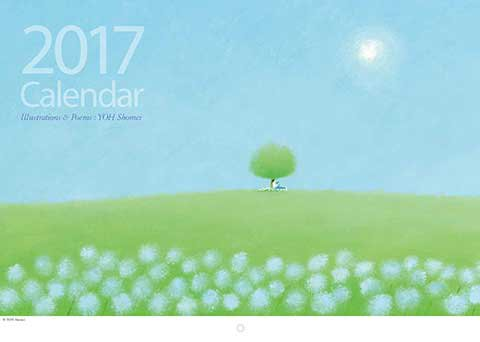 カレンダー<2017年版>-言葉