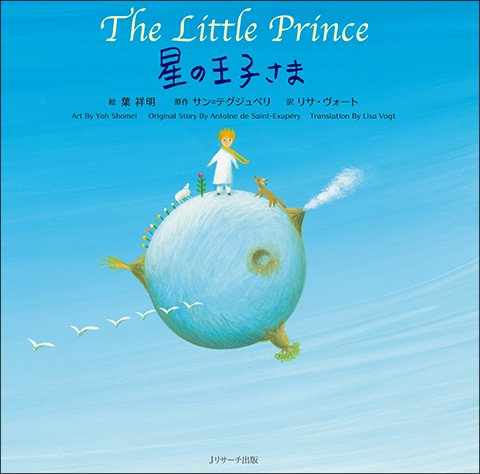 読み聞かせ英語絵本『星の王子さま〜The...