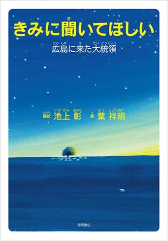 絵本『きみに聞いてほしい〜広島に来た大統領〜』