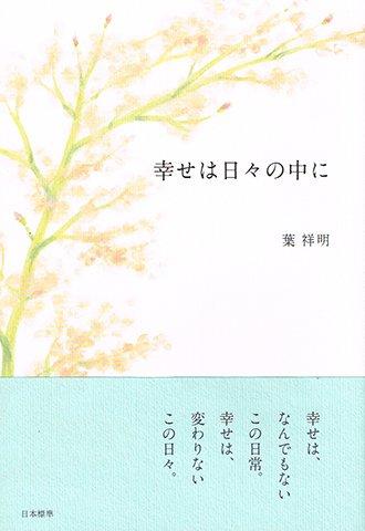 言葉の本「幸せは日々の中に」
