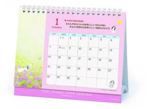 カレンダー<2018年版>-卓上