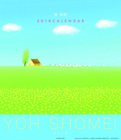 カレンダー<2018年版>-スケジュール