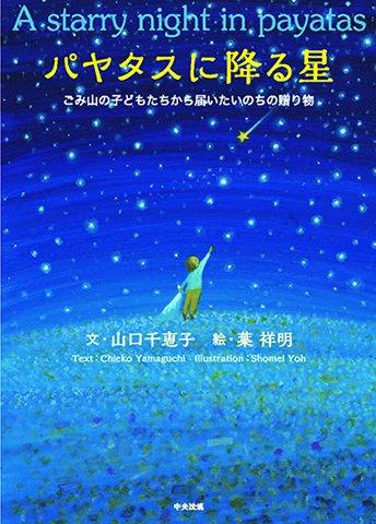 『パヤタスに降る星〜A starry night in...