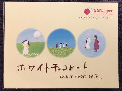 サニーちゃんチャリティチョコレート〜...