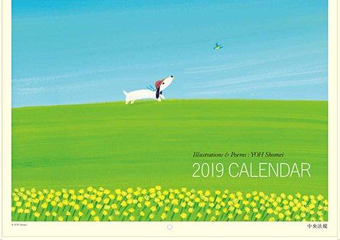 カレンダー<2019年版>-言葉