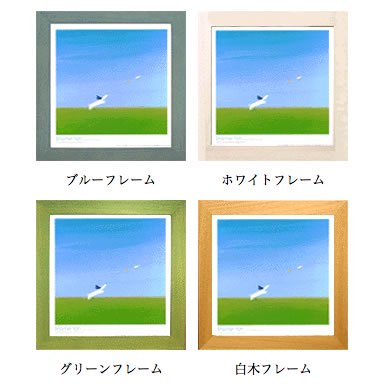ポスター【紙飛行機飛ばそ!】フレーム付き
