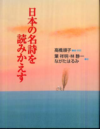 日本の名詩を読みかえす