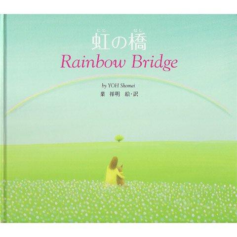 絵本「虹の橋」
