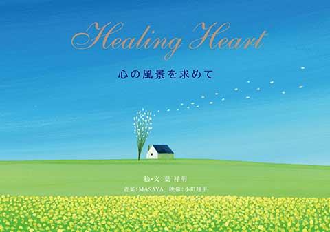 Yoh Shomei Art Gallery 『Healing Heart 〜心の風景を求めて〜』
