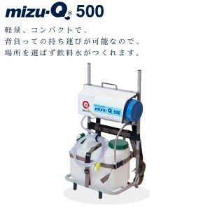 災害用浄水器【mizu-Q500】軽量コンパクトで持ち運びが可能な浄水器