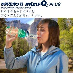 携帯型浄水器【mizu-Q PLUS】川の水や池の水を浄水化。安心・安全な飲料水に【配送A】