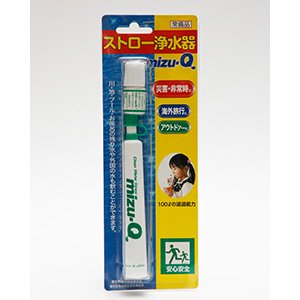 携帯用ストロー浄水器【mizu−Q】ストロータイプの携帯浄水器【配送A】