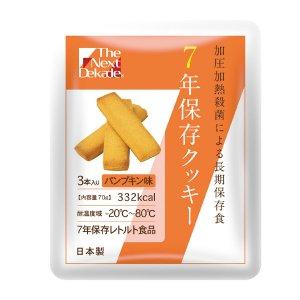 7年保存クッキー パンプキン味 3本入