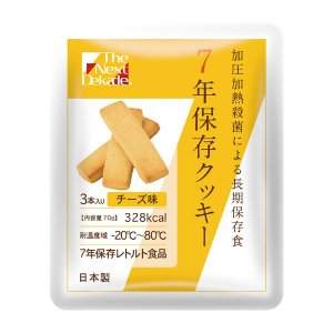 7年保存クッキー チーズ味 3本入