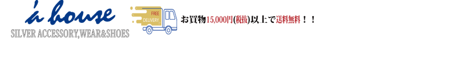 a'house アハウス〜シルバーアクセ・ウェア( スターナイツ・トレジャーヌル・クロスフォー・ペアアクセ ・ ロマゴデザイン )SHOP〜