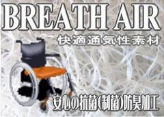 【定形外送料無料】 (*^_^*)  車椅子・学童イスざぶとんに! ブレスエアー 規格カット材 330*330*35
