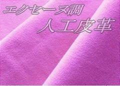 (^^)/ 【MT】 707J エクセーヌ調人工皮革 なぜか?売れています。