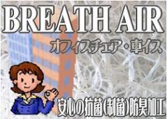 【定形外送料無料】 (*^_^*)  車椅子・学童イスざぶとんに! ブレスエアー 規格カット材 400*400*38