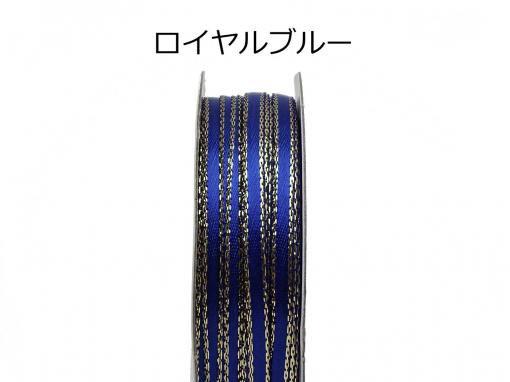 "1/8""×50Yds w/ゴールドエッヂ サテンリボン 【ロイヤルブルー/Royal Blue】"