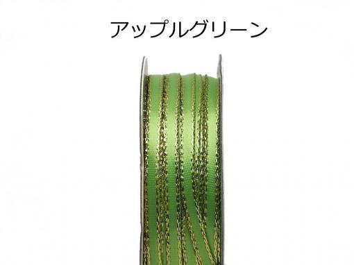 "1/8""×50Yds w/ゴールドエッヂ サテンリボン 【アップルグリーン/Apple Green】"