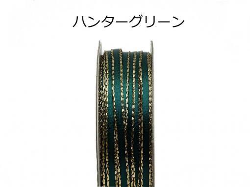 "1/8""×50Yds w/ゴールドエッヂ サテンリボン 【ハンターグリーン/Hunter Green】"