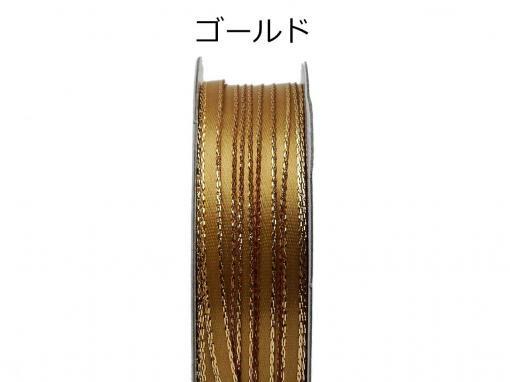 """1/8""""×50Yds w/ゴールドエッヂ サテンリボン 【(アンティーク)ゴールド/(Ant.)Gold】"""