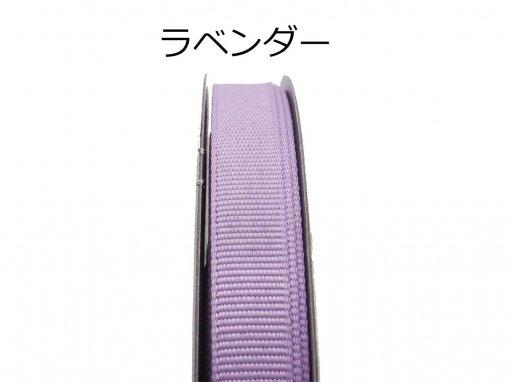 """3/8""""×50ヤード グログランリボン 【ラベンダー/Lavender】"""
