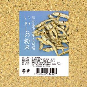 いわし粉末(熊本県・牛深産)100g