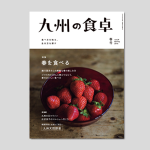 九州の食卓 2016年春号[vol.29]