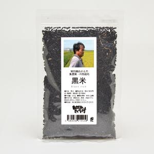冨田さんの黒米 200g(熊本県産・農薬不使用・自然栽培)