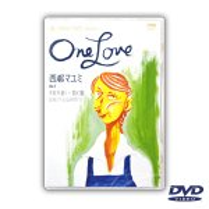 西邨マユミ「ONE LOVE」(DVD)vol.1【本能を磨く〜質と量】マクロビオティックコーチのライフドキュメンタリー